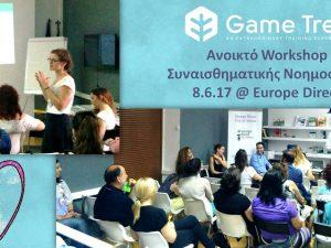 Ένα sold-out workshop με λογική και ευαισθησία!