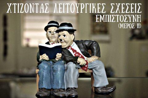Xtizontas-Leitourgikes-Sxeseismeros-meros-ii